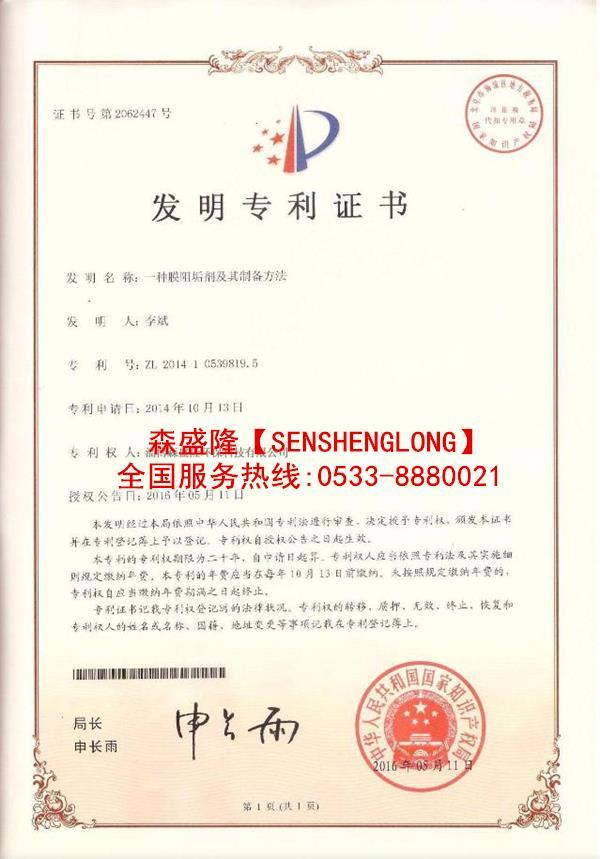广东膜阻垢剂专利技术证书