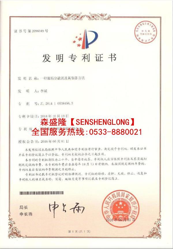 广州冷却水缓蚀阻垢剂发明专利
