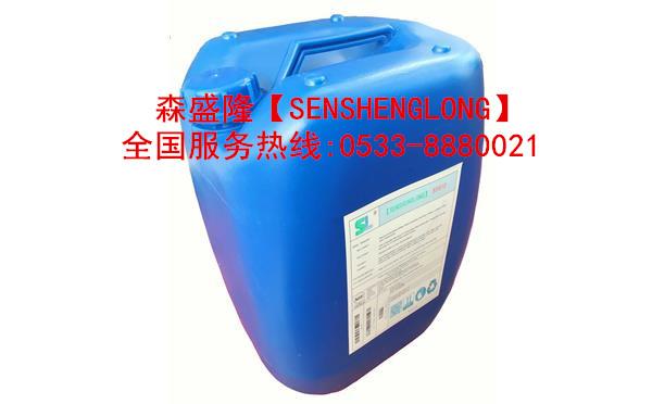深圳反渗透阻垢剂SL815【碱式】产品