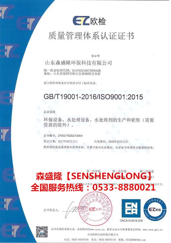 广东阻垢剂森盛隆ISO9001国际质量管理体系认证证书