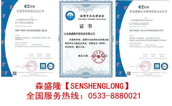 广东反渗透杀菌剂【氧化型】SM105森盛隆厂家
