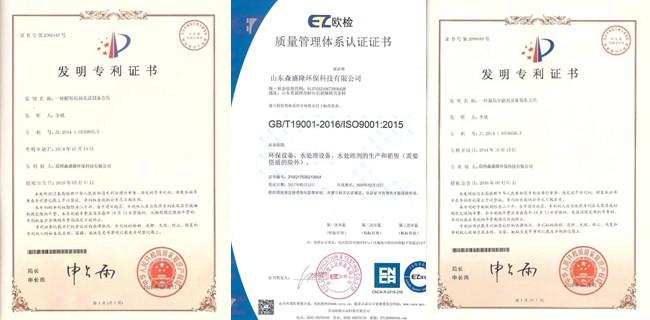 广东阻垢剂厂家企业资质展示