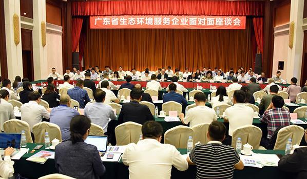 广东省生态环境服务企业面对面座谈会召开